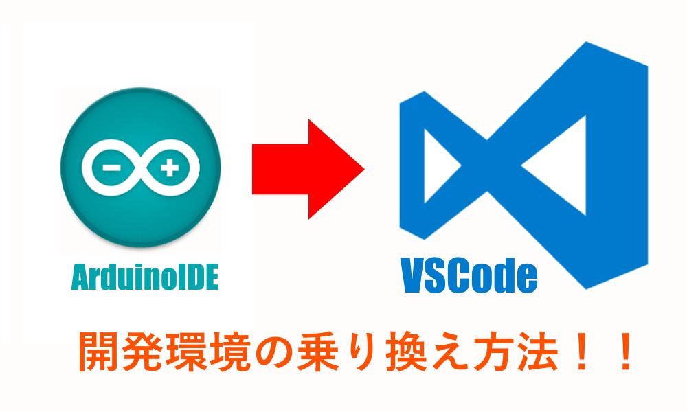 ArduinoIDEからVSCodeに乗り換え
